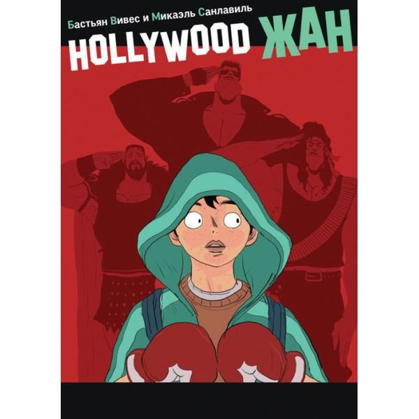 Hollywood Жан