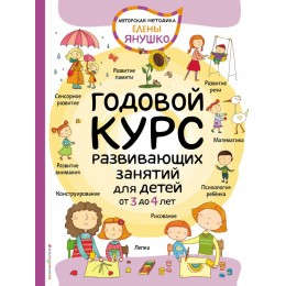 3+ Годовой курс развивающих занятий для детей от 3 до 4 лет
