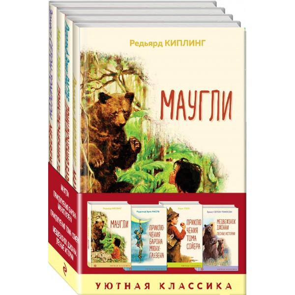 Чтение в начальной школе 1-4 класс» (комплект в бандероли из 4 книг: Маугли, Приключения барона Мюнхгаузена, Приключения Тома Сойера, Медвежонок Джонни. Лесные истории