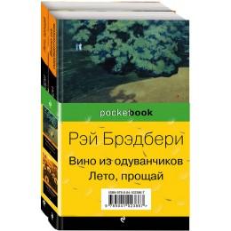 """""""Вино из одуванчиков"""" и его продолжение (комплект из 2-х книг)"""