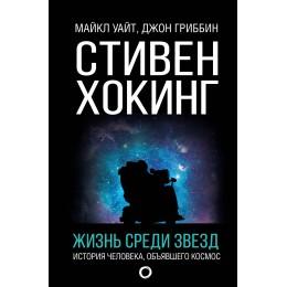 Стивен Хокинг. Жизнь среди звезд / История человека, объявшего космос