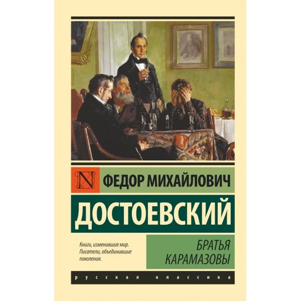 Братья Карамазовы (Достоевский Ф.М.)