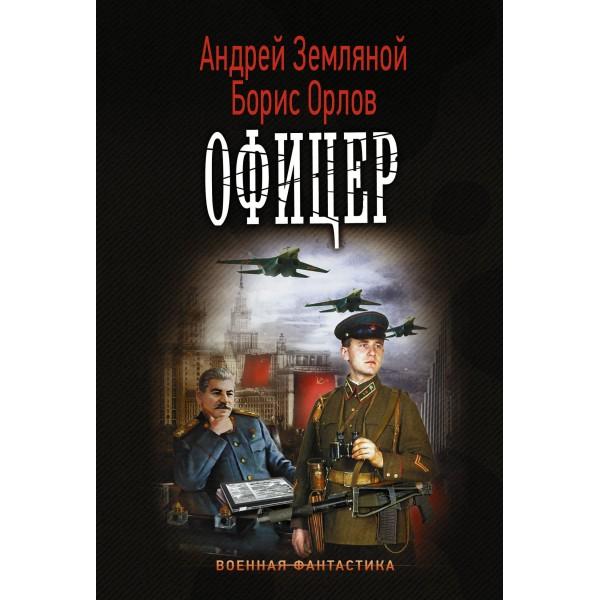 Офицер / Роман