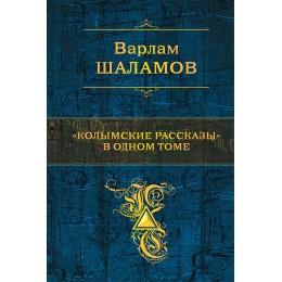"""""""Колымские рассказы"""" в одном томе"""