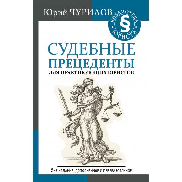 Судебные прецеденты для практикующих юристов / 2-е издание, дополненное и переработанное