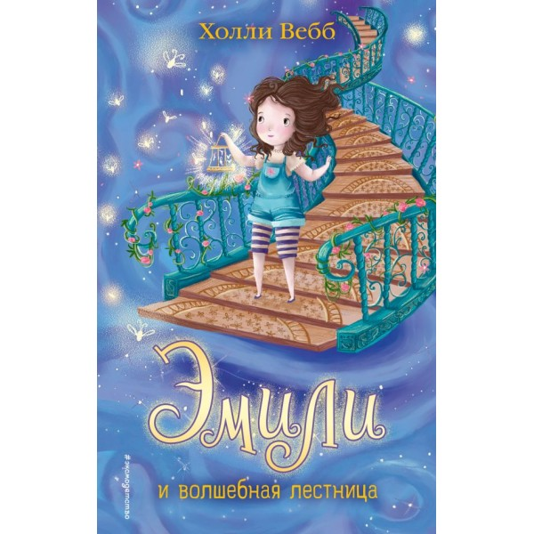 Эмили и волшебная лестница