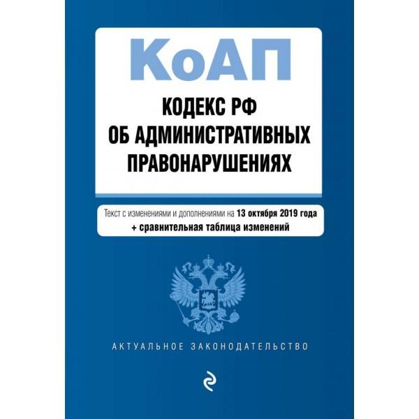 Кодекс Российской Федерации об административных правонарушениях. Текст с изм. и доп. на 13 октября 2019 год (+ сравнительная таблица изменений)