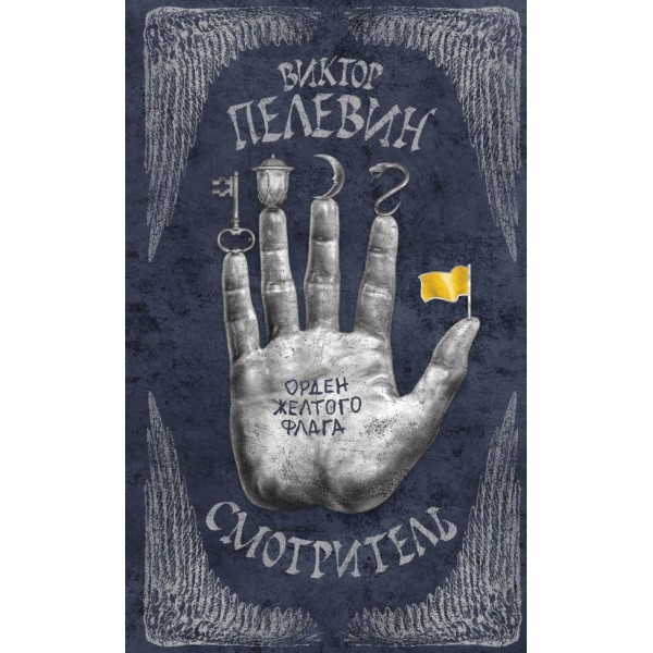 Смотритель. Книга 1. Орден жёлтого флага