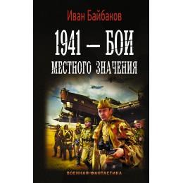 1941 — Бои местного значения
