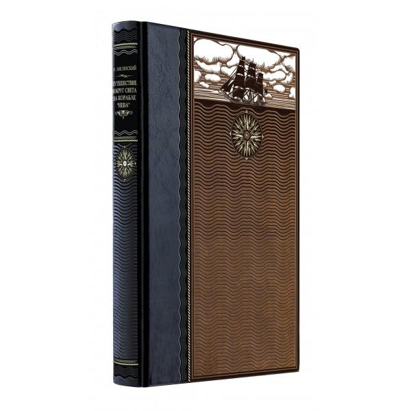 """Путешествие вокруг света на корабле """"Нева"""". Книга в коллекционном кожаном переплете ручной работы из двух видов кожи с окрашенным и золоченым обрезом. Роза ветров"""