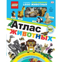 LEGO. Атлас животных