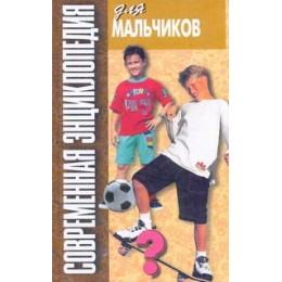 Современная энциклопедия для мальчиков