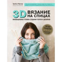 3D-вязание на спицах / Инновационная техника создания узоров и дизайнов