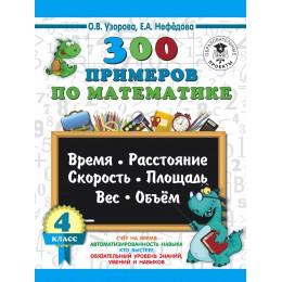 300 примеров по математике. Время, расстояние, скорость, площадь, вес, объём. 4 класс / Счёт на время. Автоматизированность навыка. Кто быстрее. Обязательный уровень знаний, умений и навыков
