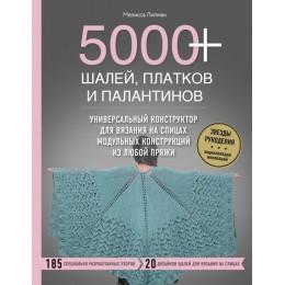 5000+ шалей, платков и палантинов. Универсальный конструктор для вязания на спицах модульных конструкций из любой пряжи