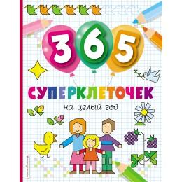 365 суперклеточек