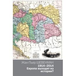 1914—2014. Европа выходит из истории?