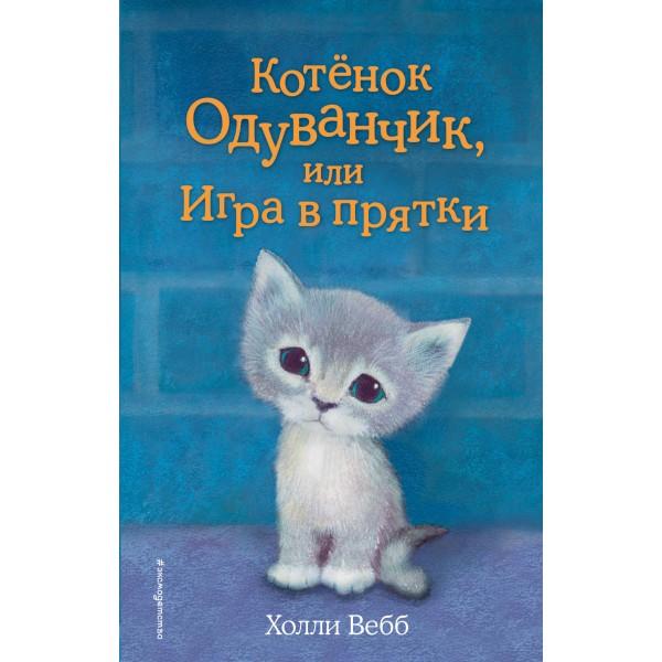 Котёнок Одуванчик, или Игра в прятки (выпуск 27)