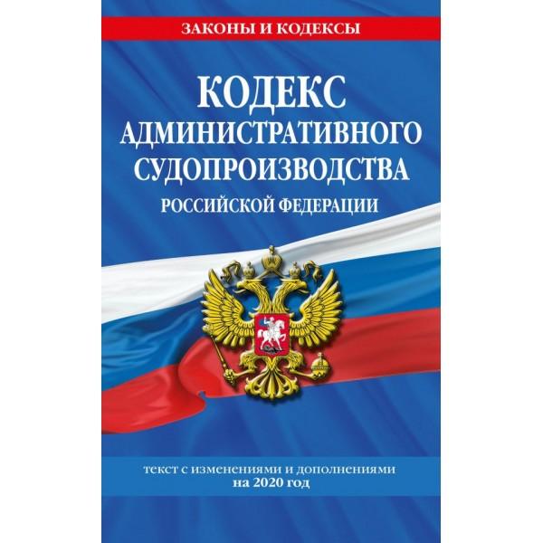 Кодекс административного судопроизводства РФ: текст с посл. изм. и доп. на 2019 год