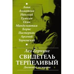 """""""Свидетель терпеливый..."""" / Дневники, мемуары"""