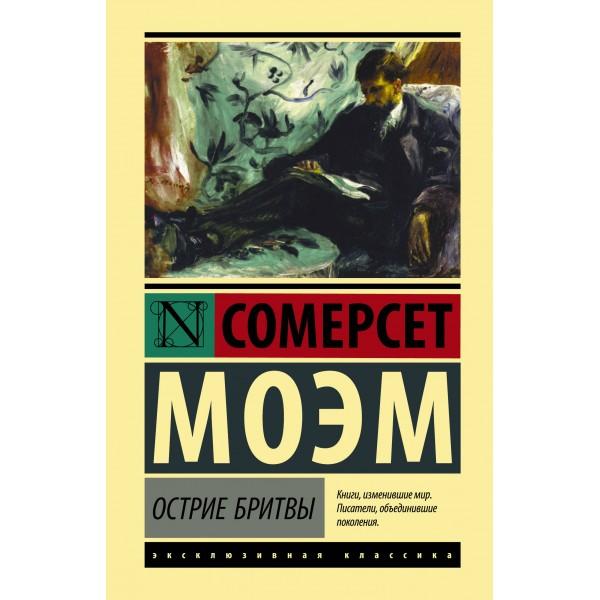 Острие бритвы / Роман