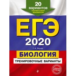 ЕГЭ 2020 Биология. Тренировочные варианты (20 вариантов) (Лернер Г.И.) (соотв.демоверсии)(08567), (Эксмо, 2019), c.280
