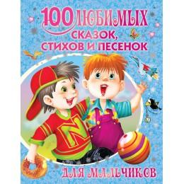 100 любимых сказок, стихов и песенок для мальчиков (Маршак С.Я., Сутеев В.Г., Барто А.Л. и др.)
