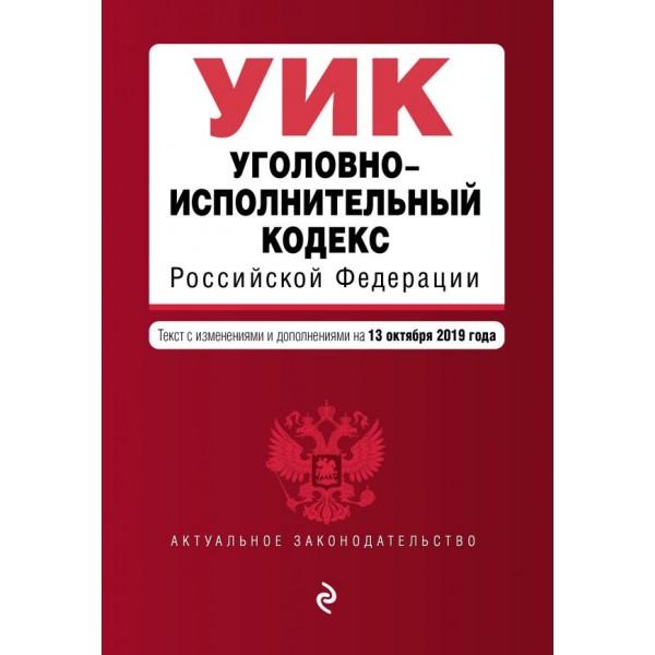 Уголовно-исполнительный кодекс Российской Федерации. Текст с изм. и доп. на 13 октября 2019 года
