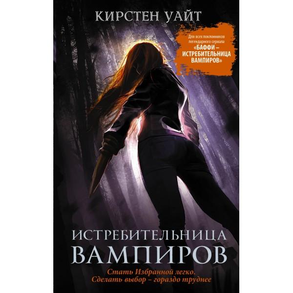 Истребительница вампиров / Роман