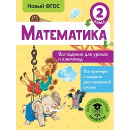 Математика. Все задания для уроков и олимпиад. 2 класс / Новый ФГОС