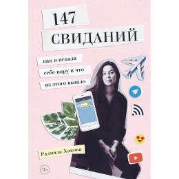 147 свиданий / Как я искала себе пару и что из этого вышло