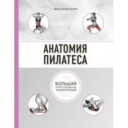Анатомия пилатеса. 2-е издание