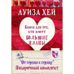 """""""От сердца к сердцу"""". Книги для тех, кто имеет большие планы. Стань счастливым за 21 день. Исцели себя сам. Исцели свою жизнь. Управляй своей судьбой. Я могу сделать это!"""