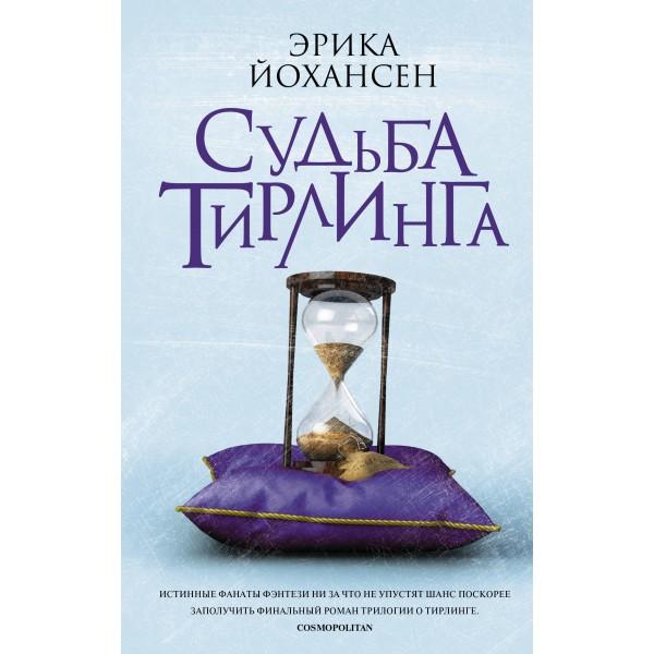 Судьба Тирлинга / Роман