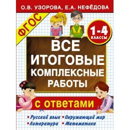 Все итоговые комплексные работы с ответами. 1-4 классы. Русский язык. Окружающий мир. Литература. Математика