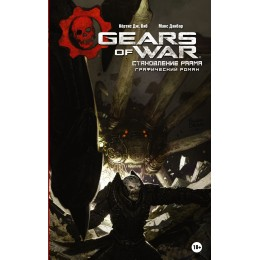 Gears of War. Становление РААМа / Графический роман