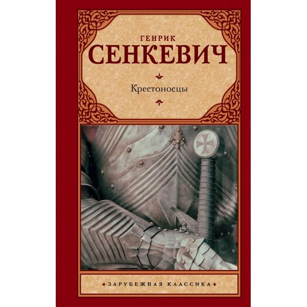 Крестоносцы / Роман