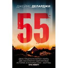 55 (Пятьдесят пять)