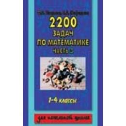 2200 задач по математике. 1-4 классы. В 3 ч. Ч. 3
