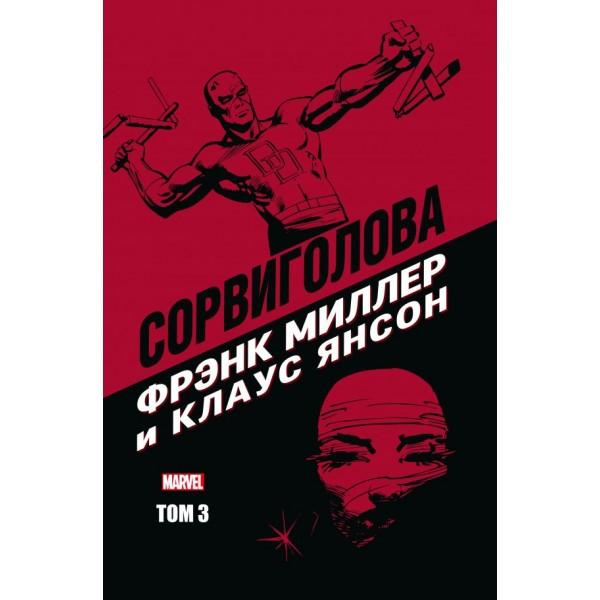 Сорвиголова Фрэнка Миллера. Том 3