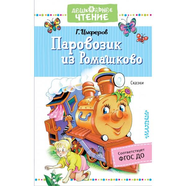 Паровозик из Ромашково / Сказки