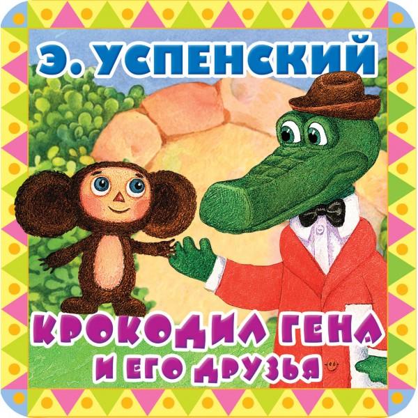Крокодил Гена и его друзья. Сказка