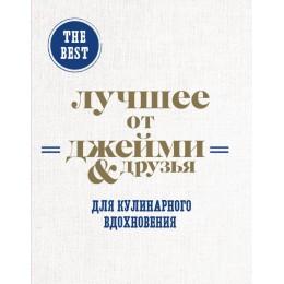 The best: Лучшее от Джейми & друзья. Для кулинарного вдохновения (комплект из 3 книг в футляре)