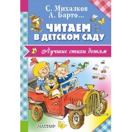Читаем в детском саду. Стихи