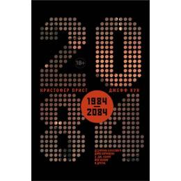 2084 / Сборник