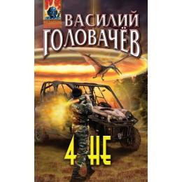 4 НЕ / Фантастические романы