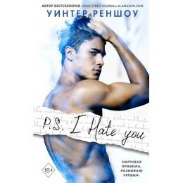 P.S. I Hate You. Я тебя ненавижу