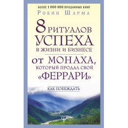 """8 ритуалов успеха в жизни и бизнесе от монаха, который продал свой """"феррари """" / Как побеждать"""