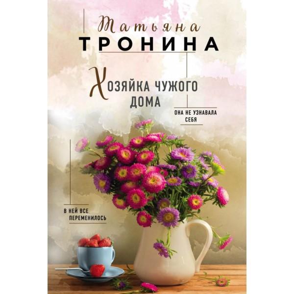 Хозяйка чужого дома / Роман