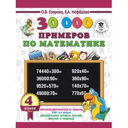 30 000 примеров по математике 4 класс
